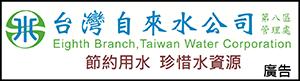 台灣自來水公司【第八區管理處】