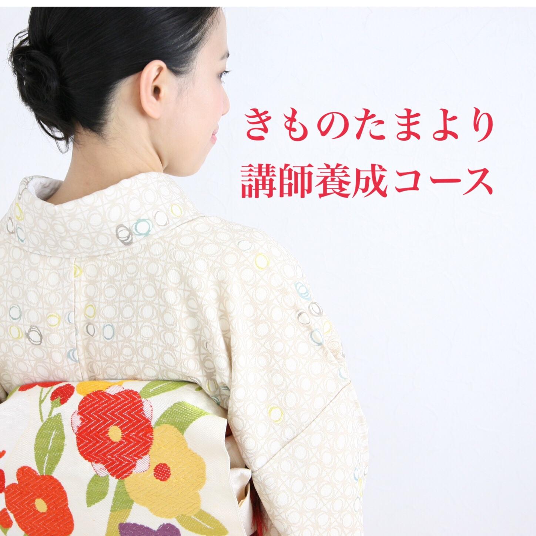 講師養成コースHPメニューにアップいたしました【大阪京橋の着付け教室きものたまより】