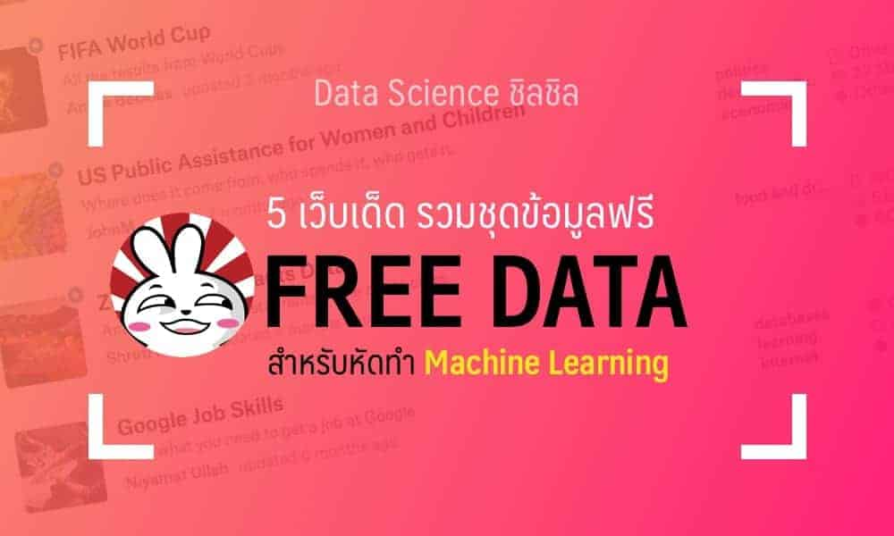 free download datasets data science