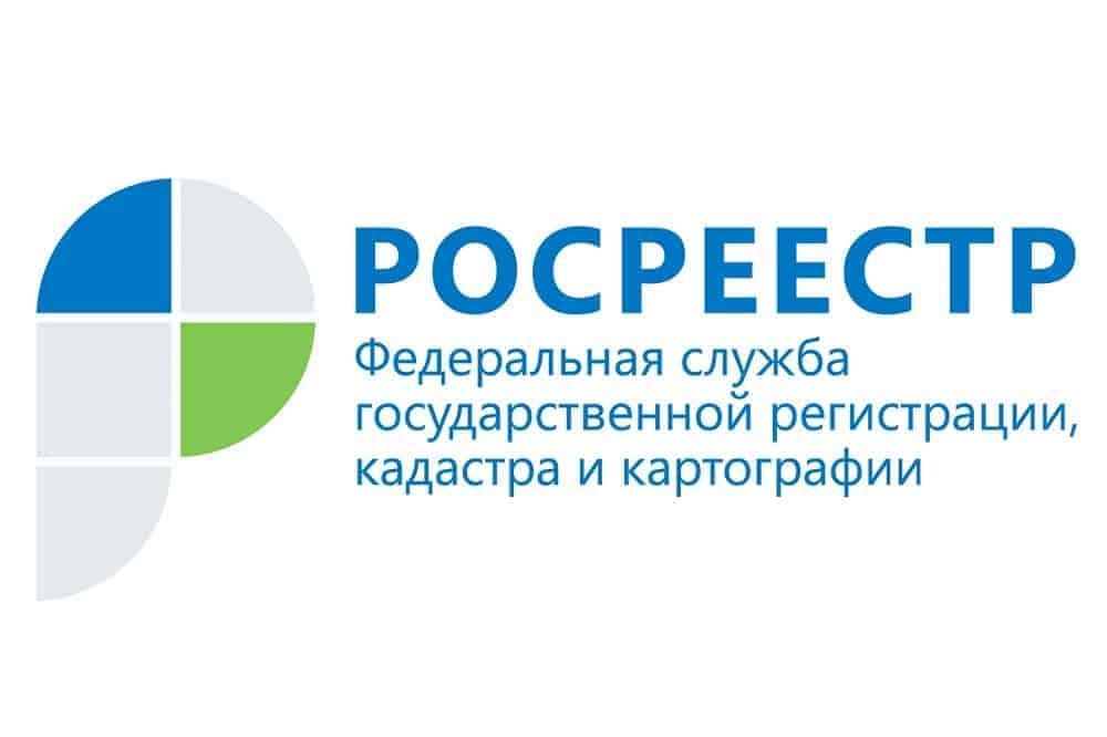 Росреестр Лого