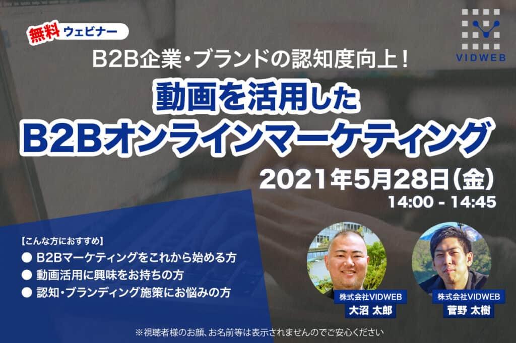 B2B企業向け・無料ライブ配信セミナー