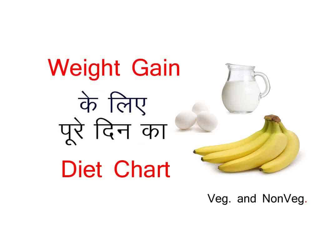 weight gain deit chart