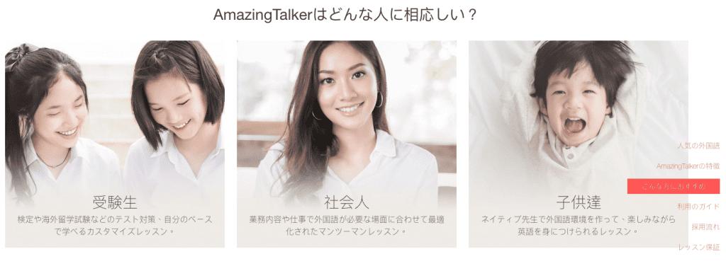 オンライン英会話-AmazingTalker