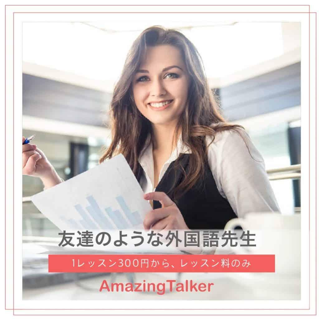 AmaingTalker-オンライン外国語