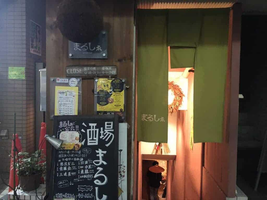 Marché izakaya entrance in Uehara Tokyo