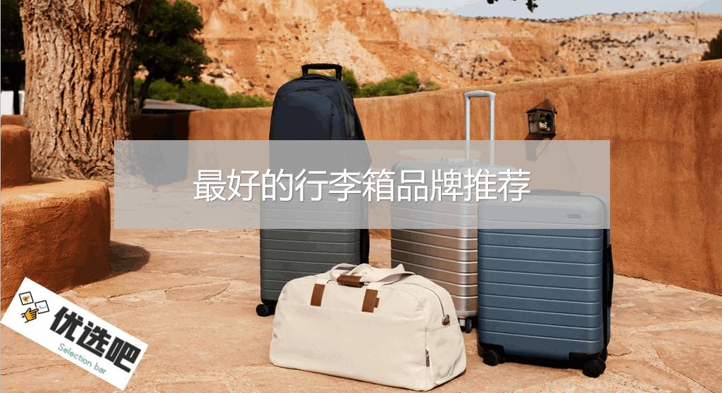最好的行李箱品牌推荐