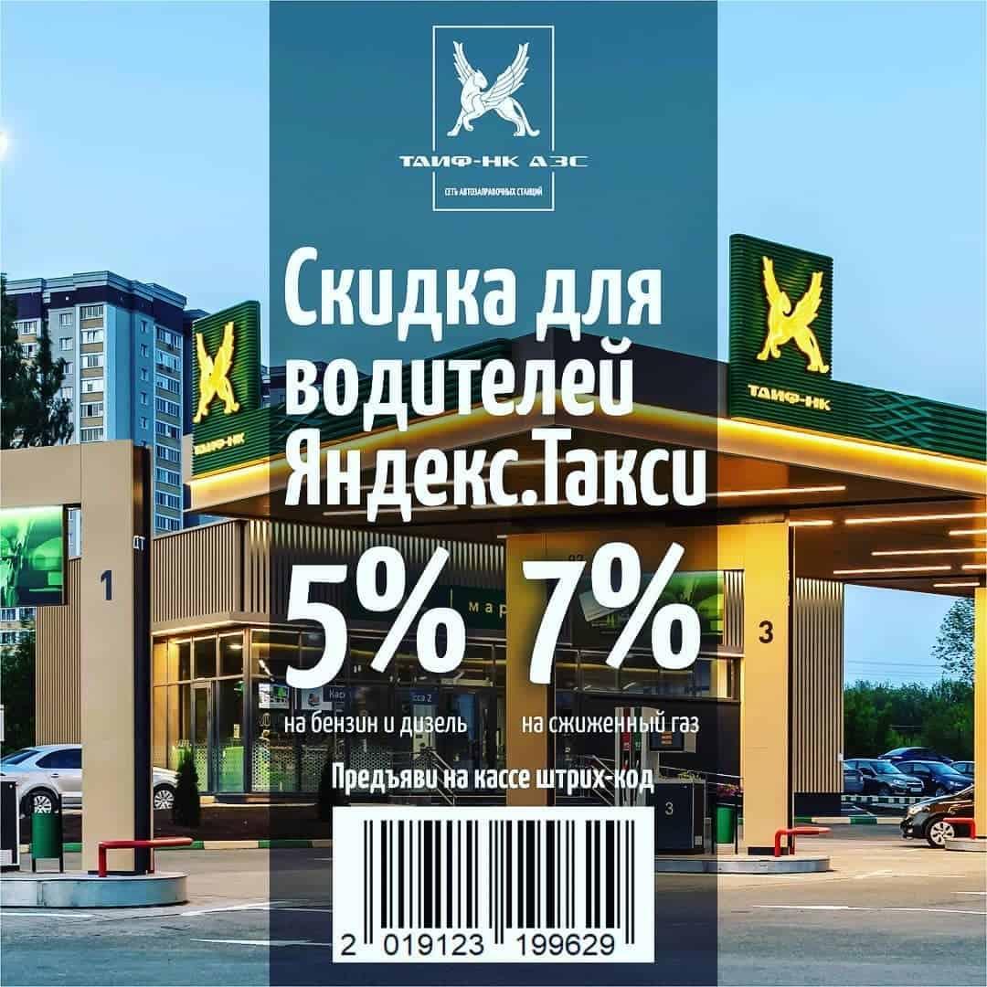 Скидка для водителей Яндекс.Такси на сети АЗС ТАИФ-НК