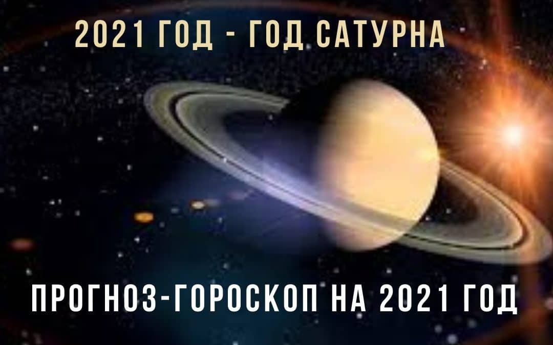 прогноз гороскоп на 2021