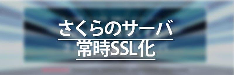 さくらのレンタルサーバーへの常時SSL対応ワードプレス設置方法