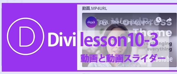 動画 と 動画スライダーモジュール Diviの使い方10-3