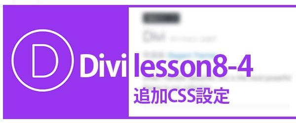 Diviの使い方8 テーマのカスタマイズ4 追加CSS設定
