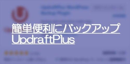 ワードプレスの簡単便利なバックアップと復元 UpdraftPlus プラグイン 2019