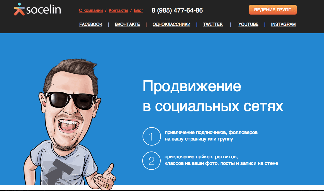 Продвижение в соц. сетях через Socelin