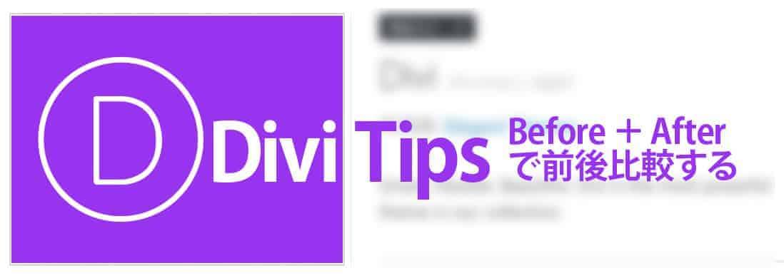 divi-tips-before-after-images-logo