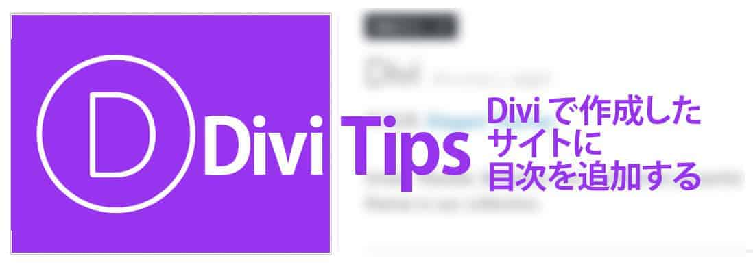 divi-tips-asy-table-of-contents-logo