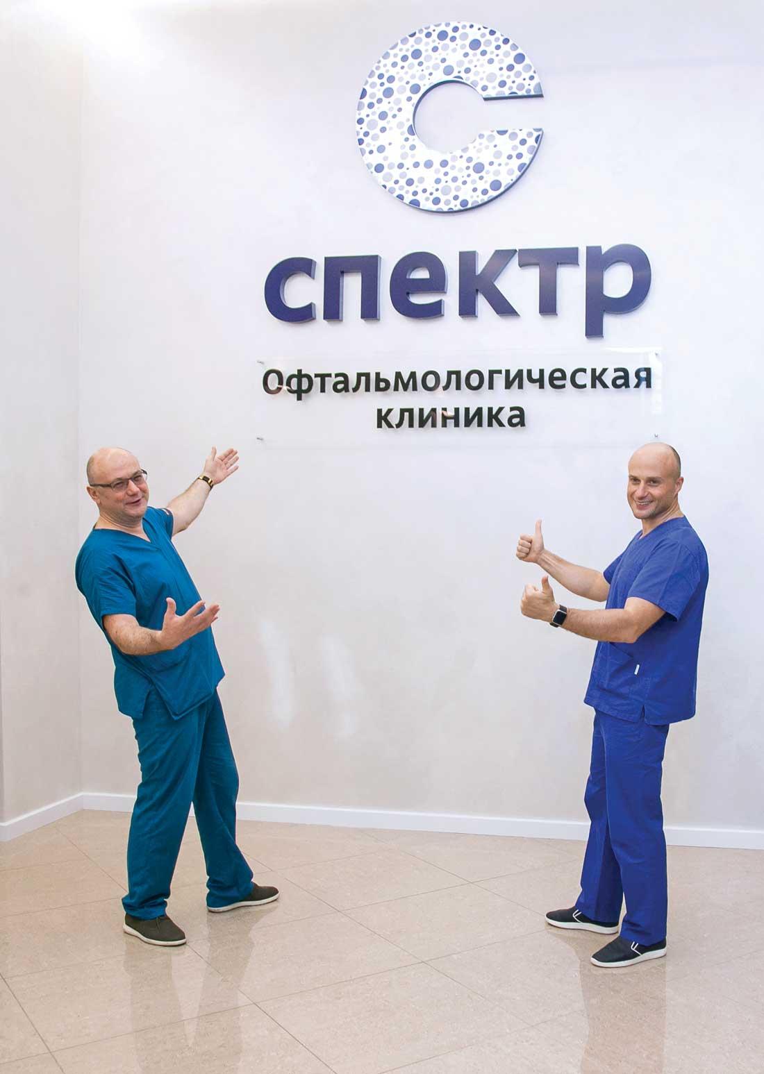 Офтальмологическая клиника Спектр
