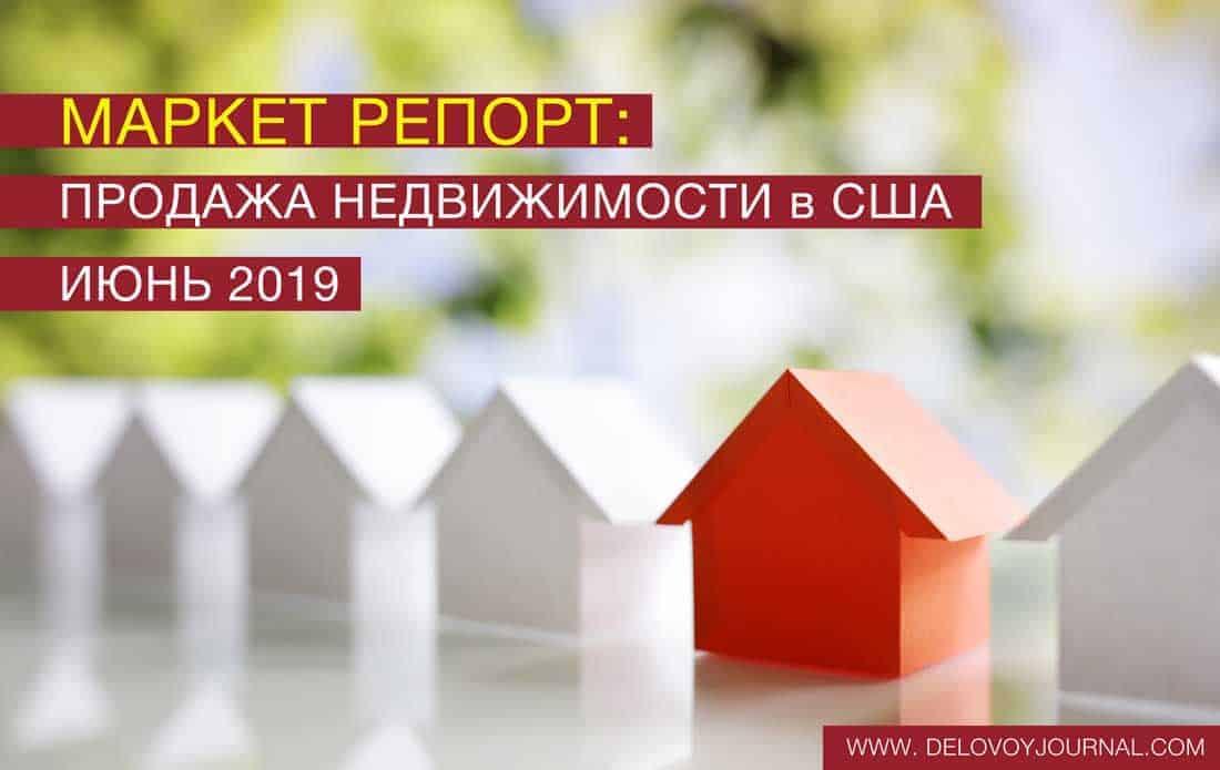 Отчеты по продаже недвижимости США Июнь 2019
