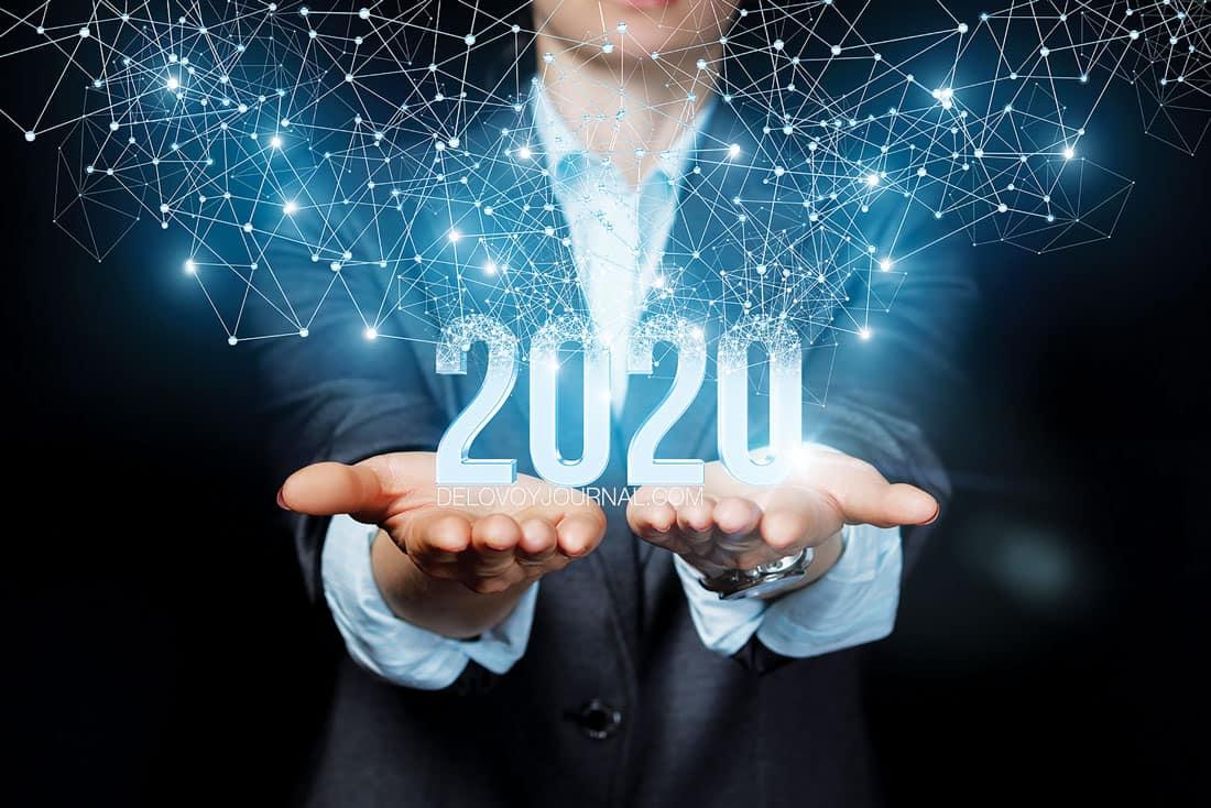Итоги года 2020