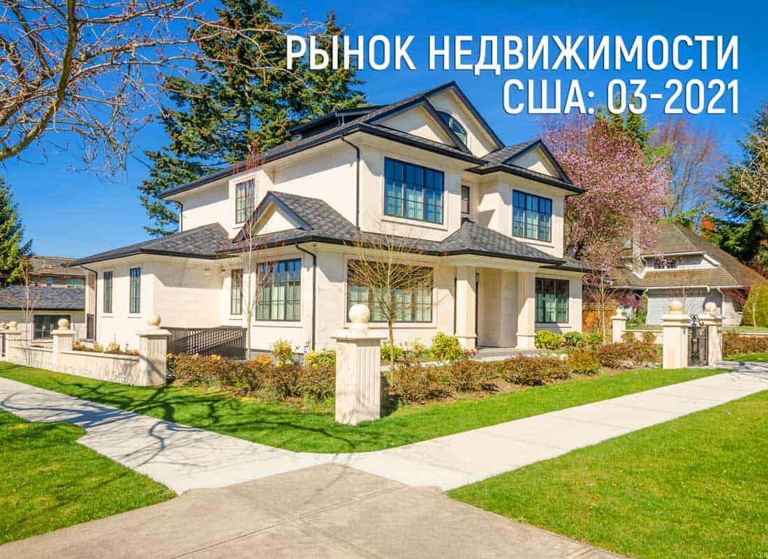 Рыночный отчет по продажам недвижимости США в март 2021