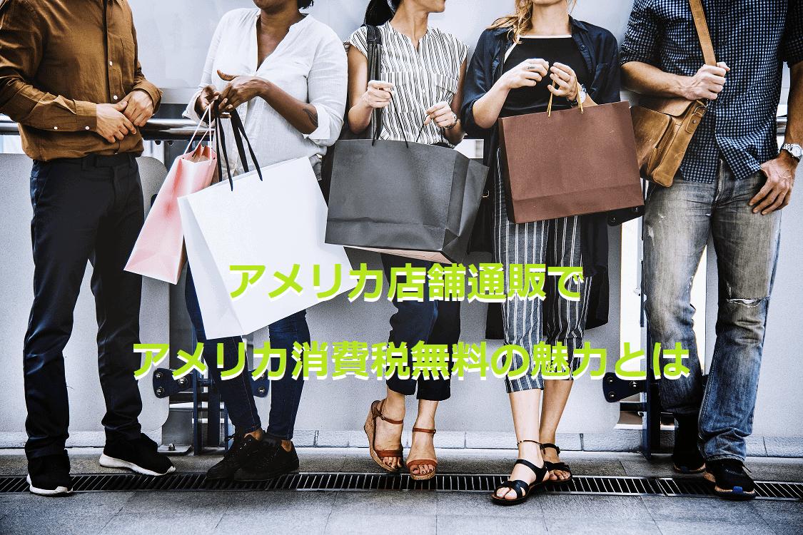 アメリカ店舗で消費税無料の魅力