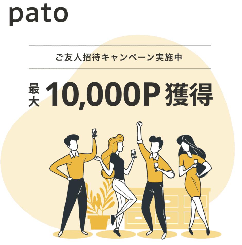 【友達招待限定】pato(パト)「10,000円ポイント」紹介キャンペーン
