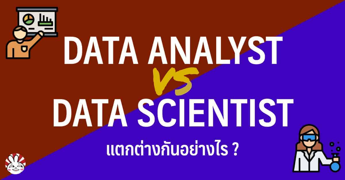data analyst vs data scientist work