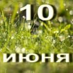 СНТ Березка-4 собрание 10 июня