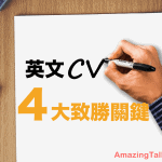 English CV English Resume Key Factors