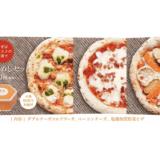 森山ナポリとは?芸能人評判の人気冷凍ピザ【半額セール・送料無料】