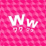 【最新】ワクワクメール割引キャンペーン・クーポンまとめ