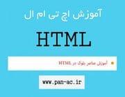 آموزش عناصر block-level و inline-level در HTML