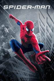 Spider Man 1: ไอ้แมงมุม