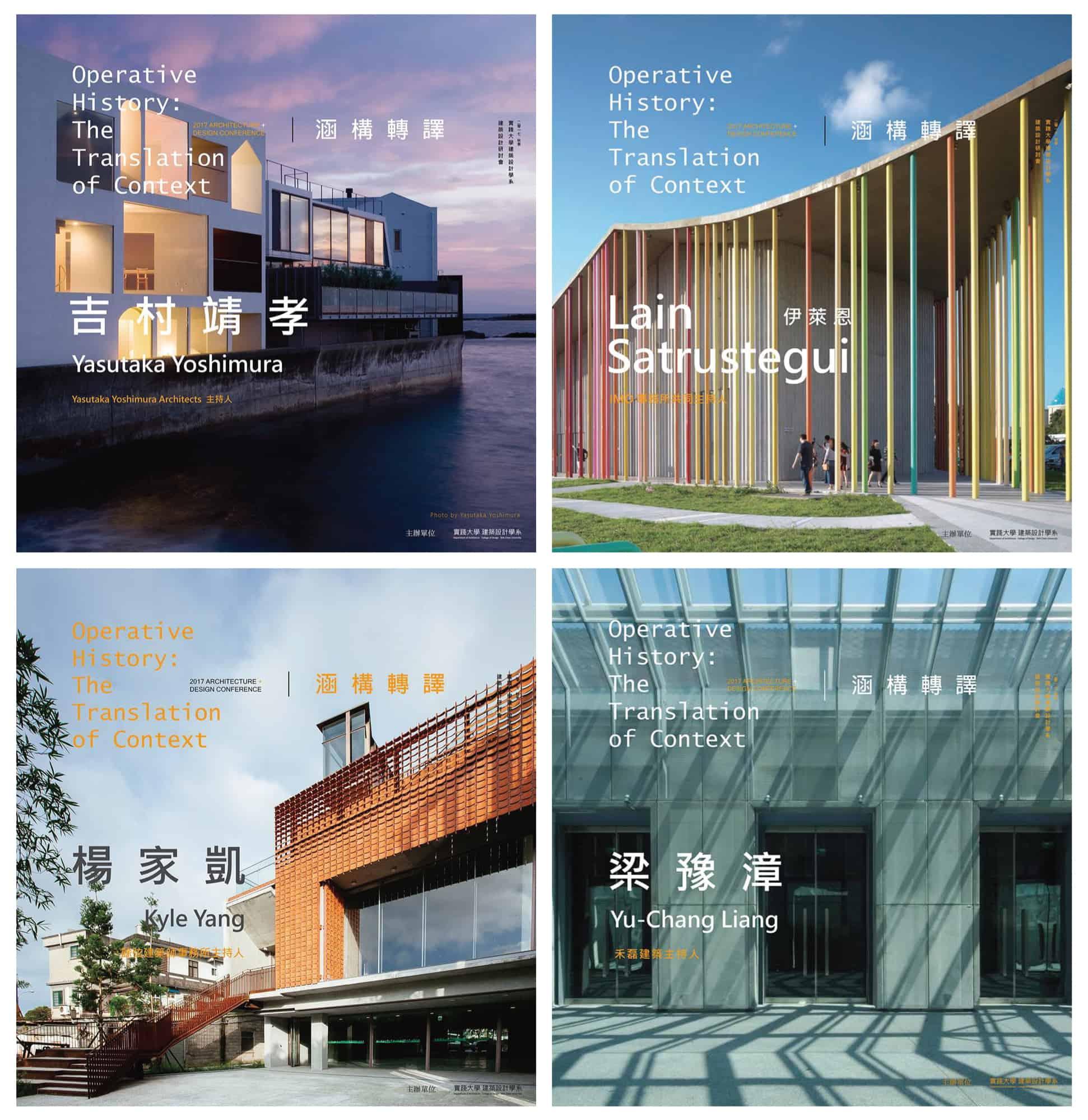 實踐大學建築設計研討會