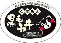 熊本県産牛肉マーク くまもと 黒毛和牛