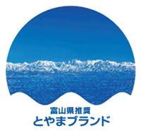 富山県推奨とやまブランド