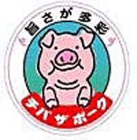 「チバザポーク」ロゴマーク