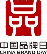 中国品牌日のロゴ