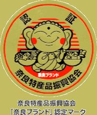 奈良特産品振興協会奈良ブランド認定マーク
