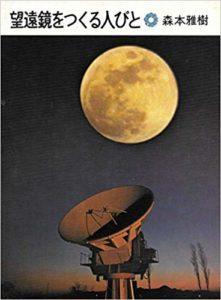 望遠鏡をつくる人びと表紙