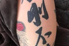 Japanischer Schriftzug Oberarm