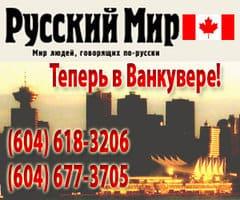 Газета на русском Ванкувер Британская Колумбия Канада Сиэтл США