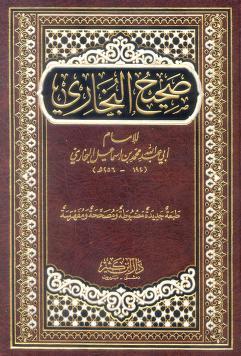 cover kitab shohih bukhori