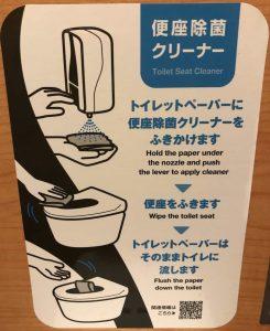 Aviso toilet in japan