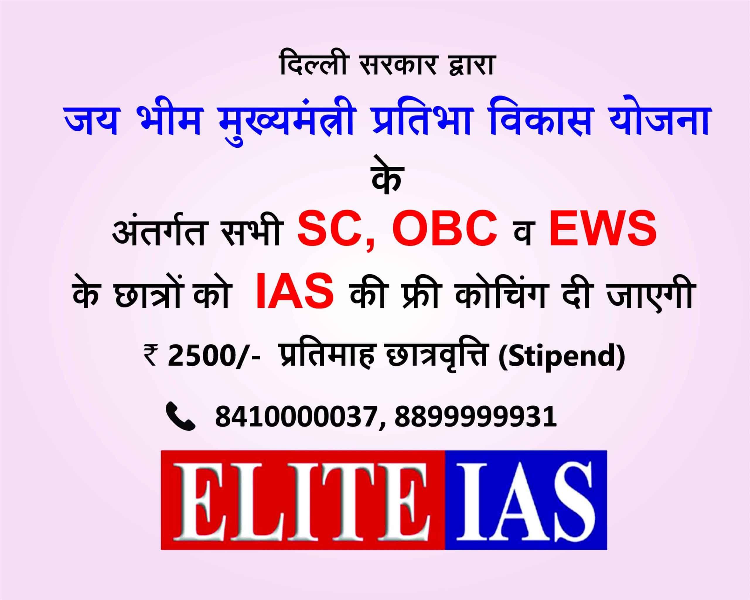 Elite IAS - Jai Bhim- Best IAS Coaching in Delhi