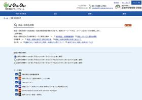 jーPlatpat、商品・役務検索