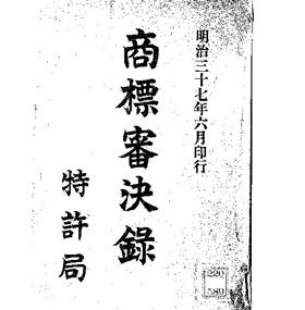 明治時代の商標審決録