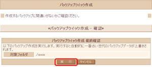 sakura-server-backup19