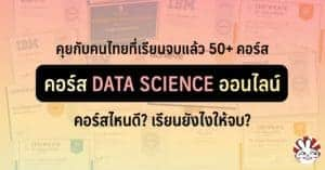 data science online course thai