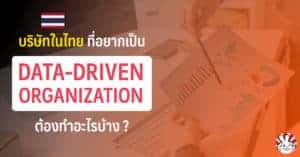thai business data driven organization