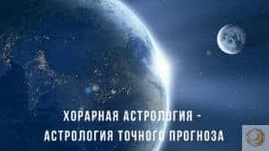 астрология прогноз